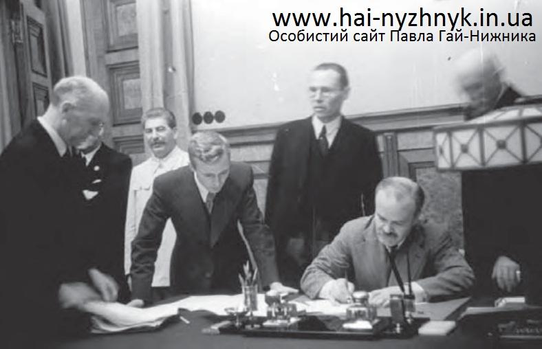 Договор О Ненападении Между Германией И Ссср Называется
