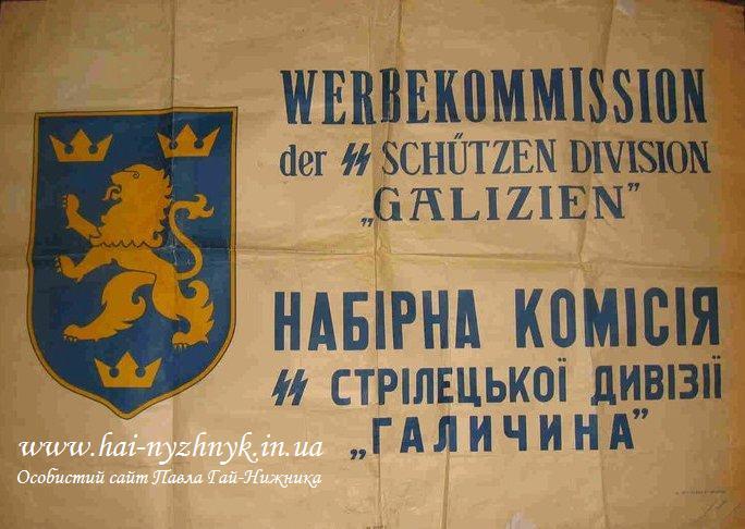 http://hai-nyzhnyk.in.ua/doc2/zobrazennya/1943(..)...SSGalychina2.jpg
