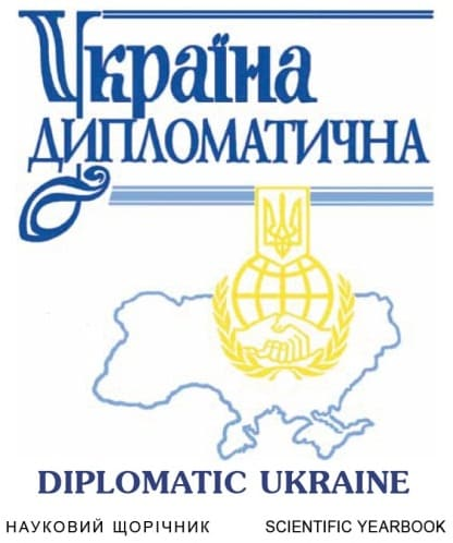 Hetman Pavlo Skoropadskiy's official visit to Germany in the context of Ukrainian political life in 1918 // Україна дипломатична (Diplomatic Ukraine). – Issue XV. – Kyiv, 2014. – P.616.