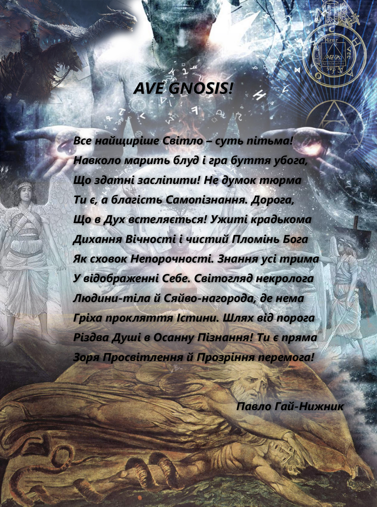 «AVE GNOSIS!»